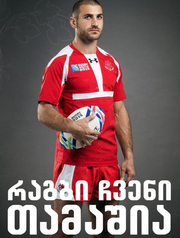 Georgia Away RWC Kit 2015